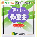 おいしい知覧茶 ティーバッグ 2g×10袋/西福製茶/煎茶/税込\1980以上送料無料おいしい知覧茶 テ...