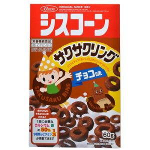 シスコーン サクサクリングチョコ味 60g/日清シスコ/コーンフレーク/税込\1980以上送料無料シス...
