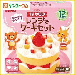 ピジョン 1才からのレンジでケーキセット 95g 12ヶ月頃から/ピジョン/ベビーフード お菓子(1歳...