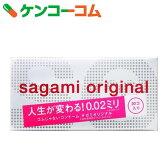 サガミオリジナル 002 20個入 コンドーム[ケンコーコム サガミオリジナル コンドーム 極薄 0.02mm]【送料無料】
