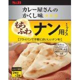 カレー屋さんのかくし味 もちふわナン用ミックス 240g/S&Bカレー屋さんのかくし味/ナンミックス...