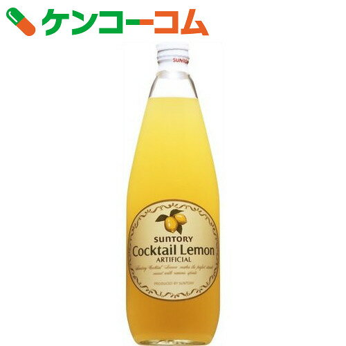 サントリー カクテルレモン 780ml×12本[サントリー アルコール割材飲料]【by07】【送料無料】
