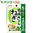旬の香り 有機きざみねぎ 1.2g[S&B旬の香り ねぎ]【あす楽対応】