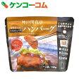 神戸開花亭 芳醇煮込みハンバーグ てりやきソース 190g[神戸開花亭 惣菜(レトルト)]