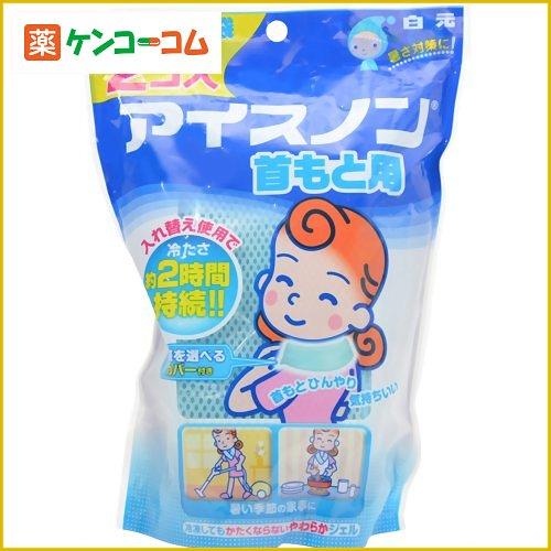 【楽天市場】アイスノン 首もと用 冷却ジェル袋 2個入[アイス ...