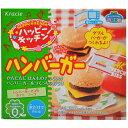 ハッピーキッチン ハンバーガー 22g/知育菓子/税込\1980以上送料無料ハッピーキッチン ハンバー...