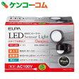 エルパ(ELPA) LED防雨センサーライト ESL-SS401AC[ELPA(エルパ) センサーライト]【送料無料】