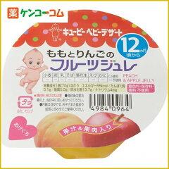 キユーピー ももとりんごのフルーツジュレ 70g×6個セット 1歳頃から[キューピーベビーフード ベビーフード お菓子]【あす楽対応】