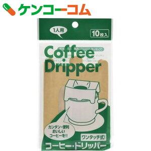 コーヒードリッパー