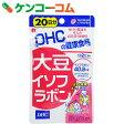 DHC 大豆イソフラボン 20日分 40粒[DHC 大豆イソフラボン]【あす楽対応】