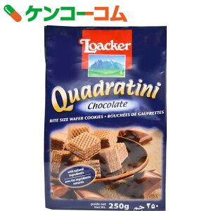クワドラティーニ チョコレート チョコレートクリームクリスピーウエハース ローカー ウエハース