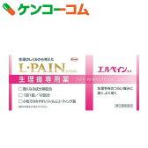 【第(2)類医薬品】エルペインコーワ 12錠[コーワ(興和) 痛み止め/錠剤]
