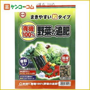 有機100%野菜の追肥 500g/東商/肥料/税込\1980以上送料無料有機100%野菜の追肥 500g
