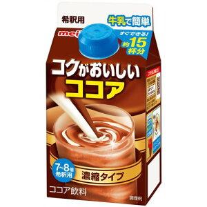 コクがおいしいココア 濃縮タイプ 300g/コクがおいしいミルクココア/ココア/税込\1980以上送料...