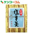 一口羊羹 塩×10個[平田屋 羊羹(ようかん)]【あす楽対応】