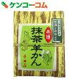 一口羊羹 抹茶×10個[平田屋 羊羹(ようかん)]【あす楽対応】