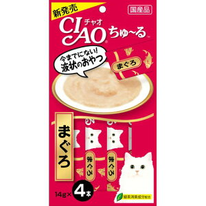 チャオ ちゅーる まぐろ 14g×4本/CIAO(チャオ)/猫用おやつ/税込\1980以上送料無料チャオ ちゅ...