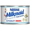 ネスレ ミルクメイド(エバミルク) 170g[ミルクメイド エバミルク(無糖練乳) ケンコーコム]【あす楽対応】