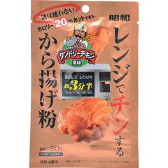レンジでチンするから揚げ粉 タンドリーチキン風味 80g×10個/昭和/からあげ粉/税込\1980以上送...