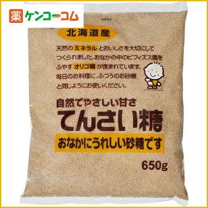 てんさい糖 650g[ケンコーコム 甜菜糖(てんさい糖)]【13_k】【rank】【あす楽対応】