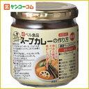 スープカレーの作り方 濃縮ペーストタイプ 中辛 180g/スープカレー(レトルト)/税込\1980以上送...