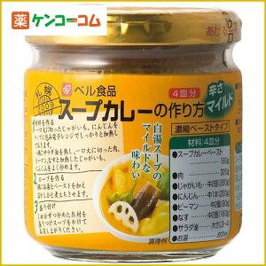 スープカレーの作り方 濃縮ペーストタイプ 辛さマイルド 180g/ベル食品/スープカレー(レトルト)...