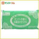 七色 お風呂のせっけん ミントの香り(無添加石鹸) 100g×3個入[【HLS_DU】石鹸]【あす楽対応】