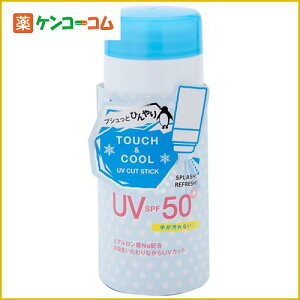 タッチ&クール UVカットスティック 90g/タッチ&クール/日焼け止め クールタイプ/税込\1980以上...