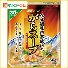 富士 化学調味料不使用のがらスープ 50g/富士/フォーガーの素(鶏スープの素)/税込2052円以上送...