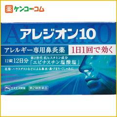 アレジオン10 12錠[アレジオン 鼻炎薬/鼻水/錠剤]【第1類医薬品】