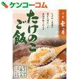 京都雲月 炊込みご飯の素 たけのこご飯 お米3合用(3-4人前)[京都雲月 炊き込みご飯の素]