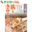 京都雲月 炊込みご飯の素 鶏ときのこご飯 お米3合用(3-4人前)[京都雲月 炊き込みご飯の素]