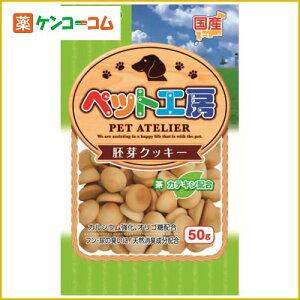 ペット工房 胚芽クッキー 50g[ペット工房 クッキー(犬用)]