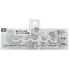 Wコート歯ブラシホルダー(吸盤)/レック/歯ブラシスタンド/税込\1980以上送料無料Wコート歯ブラ...