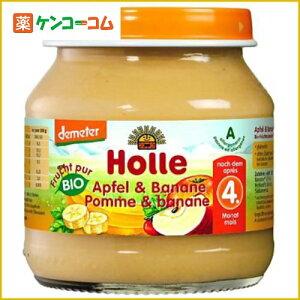 欧州有機認定スイス・ブランド りんご&バナナ離乳食(4ヶ月から)125g/Holle(ホレ社)/ベビーフー...