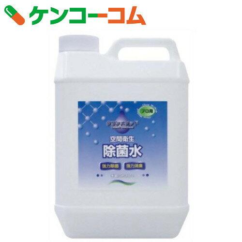 空間衛生除菌水 クリンメソッド 2倍濃縮 2L[除菌スプレー]【送料無料】