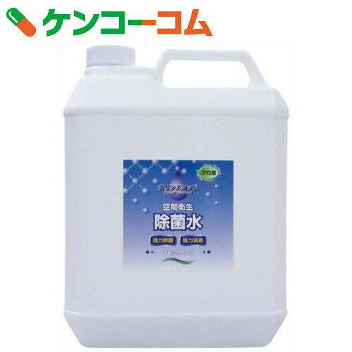 空間衛生除菌水 クリンメソッド 2倍濃縮 4L[除菌スプレー]【送料無料】