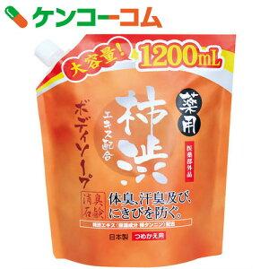 薬用柿渋 ボディソープ 1200ml [詰め替え用]