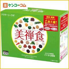 ドクターシーラボ 美禅食 30包/ドクターシーラボ サプリメント/食事置き換えダイエット/送料無...