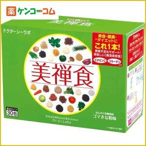 ドクターシーラボ 美禅食 30包/ドクターシーラボ サプリメント/食事置き換えダイエット/送料無料