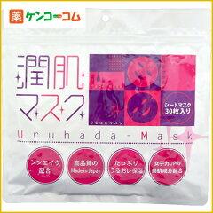 潤肌マスク(ウルハダマスク) 30枚入り/潤肌マスク/パック シートタイプ/税込\1980以上送料無料...