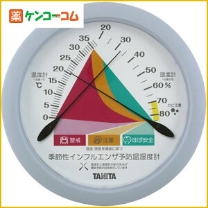 タニタ 季節性インフルエンザ予防温湿度計 TT-548 ブルー/タニタ/温湿度計/タニタ 季節性インフ...