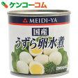 明治屋 国産うずら卵水煮 45g[明治屋 うずら卵(水煮)]