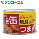 K&K 缶つま めいっぱい 焼鳥 たれ味 135g[K&K 焼き鳥缶(やきとり缶)]