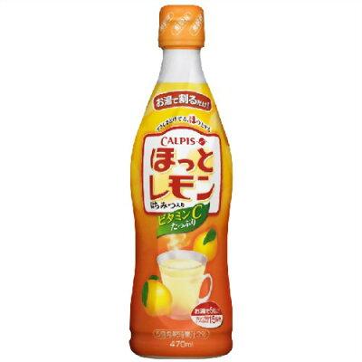 ほっとレモン 470ml/ほっとレモン/レモン飲料(レモンジュース)/税込\1980以上送料無料ほっとレ...