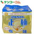 マルちゃん正麺 塩味 5食入[マルちゃん ラーメン]【あす楽対応】