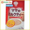 ママスタイル ママのミルクティー 7.5g×7包/ママスタイル/カフェインレス茶/税込\1980以上送料...