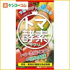 トマ酵素 トマトと植物酵素 120粒/ボーテサンテラボラトリーズ/トマト/送料無料トマ酵素 トマト...