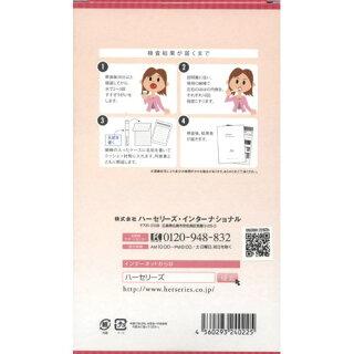 DNASLIMダイエット遺伝子検査キット口腔粘膜用2枚目