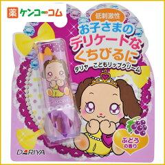 ダリヤ こどもリップクリーム ぶどうの香り 2.6g/ダリヤ/子供用リップクリーム/ダリヤ こどもリ...